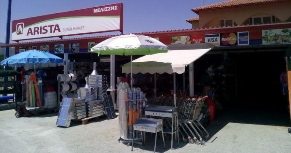 Super Market Melissis